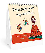 """Вечный календарь """"Розпізнай своїх тарганів"""""""