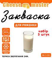 Набор 5 штук закваска для ряженки на 3-5 л молока