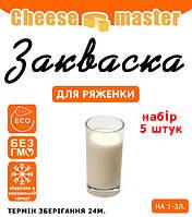 Набор 5 штук закваска для ряженки на 1-3 л молока