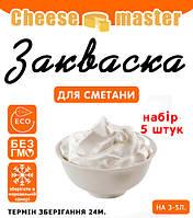 Набор 5 штук закваска для сметаны на 3-5 л молока