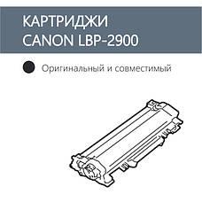 Картридж Canon LBP2900