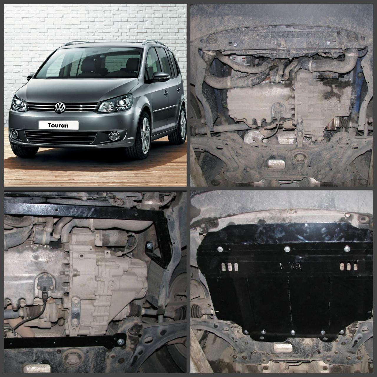Защита двигателя Volkswagen TOURAN 2003-2015 МКПП/АКПП Все двигатели кроме WEBASTO (двигатель+КПП)