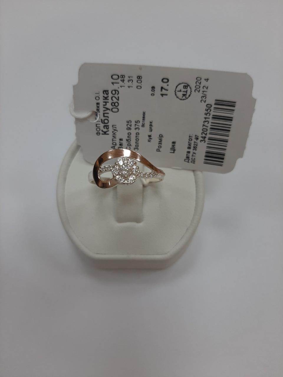 Серебряное кольцо 925 пробы с золотыми вставками 375 пробы.