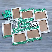 Семейная фоторамка из дерева ( 30 років разом )