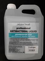 Дезинфектор рук Jerden Proff Professional Antibacterial Liquid, 3 л