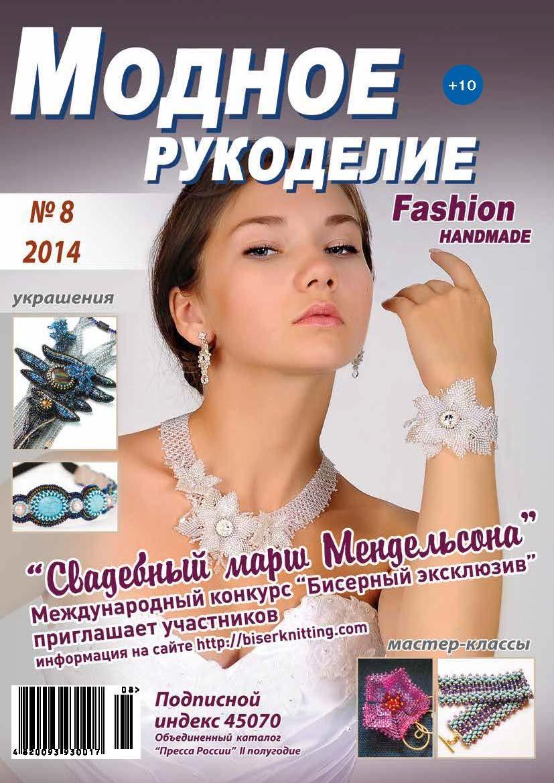 Журнал Модное рукоделие №8, 2014
