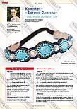 Журнал Модное рукоделие №8, 2014, фото 5