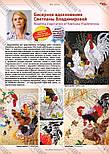 Журнал Модное рукоделие №8, 2014, фото 6