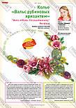 Журнал Модное рукоделие №9, 2014, фото 3