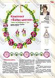 Журнал Модное рукоделие №9, 2014, фото 4