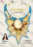 Журнал Модное рукоделие №9, 2014, фото 7