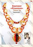 Журнал Модное рукоделие №9, 2014, фото 6