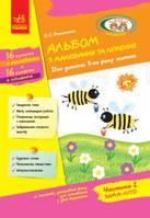 Альбом з малювання та ліплення Для дитини Ранок 312861, КОД: 1355649