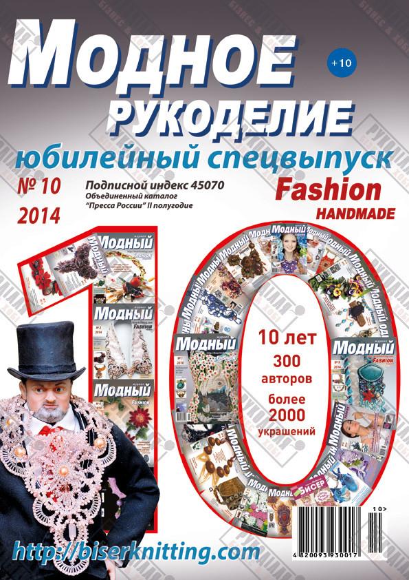 Журнал Модное рукоделие №10, 2014