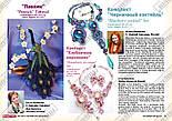 Журнал Модное рукоделие №10, 2014, фото 2