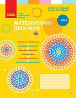 Зошит НУШ Математичні прописи 1 клас Ранок 344486, КОД: 1552926
