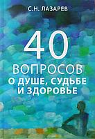 40 вопросов о душе, судьбе и здоровье в 2-х частях Сергей Лазарев hubUFIl59322, КОД: 1569242