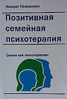 Позитивная семейная психотерапия семья как терапевт Носсрат Пезешкян hubZeoH13663, КОД: 1569350