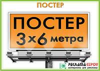 Постер 3х6 (широкоформатная печать)