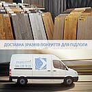 Доставка образцов напольных покрытий по Киеву