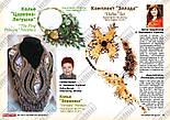 Журнал Модное рукоделие №10, 2014, фото 7