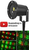 Лазерный проектор Star Shower + пульт (6742)