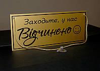 """Табличка """"відчинено-зачинено"""" золото+ чорный, фото 1"""