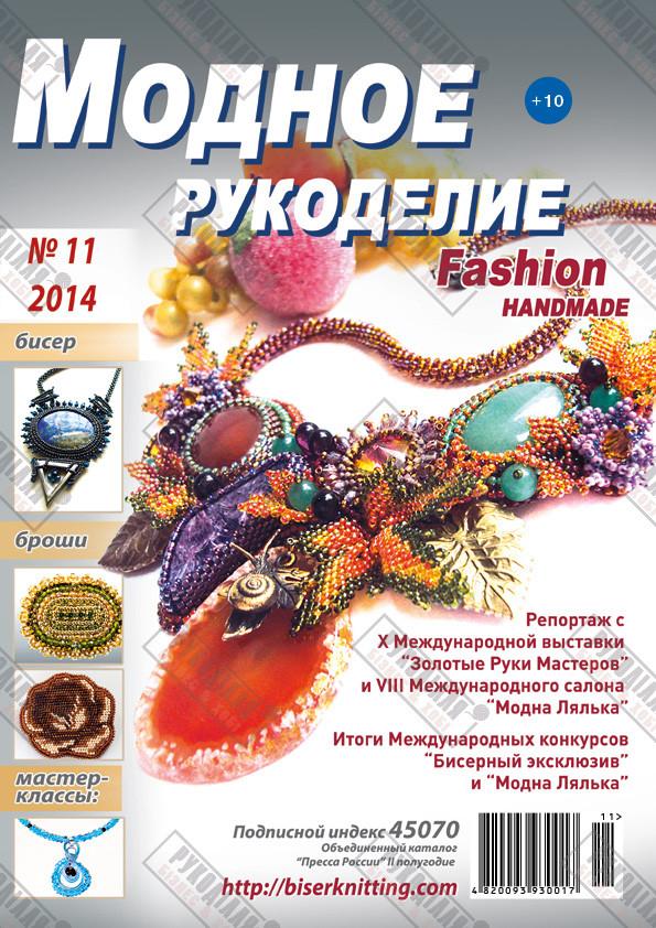 Журнал Модное рукоделие №11, 2014