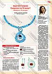 Журнал Модное рукоделие №11, 2014, фото 7