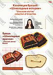 Журнал Модное рукоделие №11, 2014, фото 8