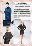 Журнал Модное рукоделие №11, 2014, фото 9