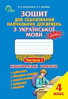 Зошит для оцінювання навчальних досягнень з української мови. 4 клас. Частина 1 Вашуленко