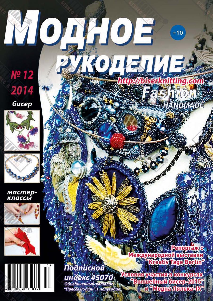 Журнал Модное рукоделие №12, 2014