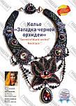 Журнал Модное рукоделие №12, 2014, фото 9