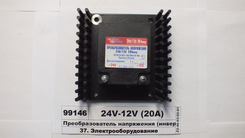 Перетворювач напруги 24В/12В 20А (Пенза) ПН24/12-20А