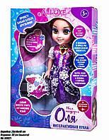 Интерактивная кукла Оля 69021 , фото 1