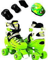 Ролики-квады+защита+шлем Scale Sport. Green. р.29-33, фото 1