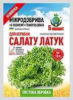 Мікродобриво для листової обробки салату латук (10 л.)