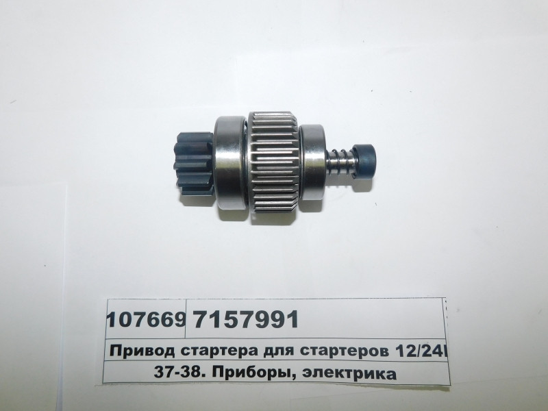 Привод cтартера для стартеров 12/24В (пр-во МАГНЕТОН) 7157991
