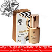 Клей чёрный Lovely Cleopatra Лавли 5мл