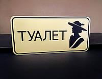 Табличка для жіночого туалета
