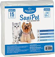 Пеленки для собак 60*60см (15шт) ТМ ПРИРОДА арт.PR240121