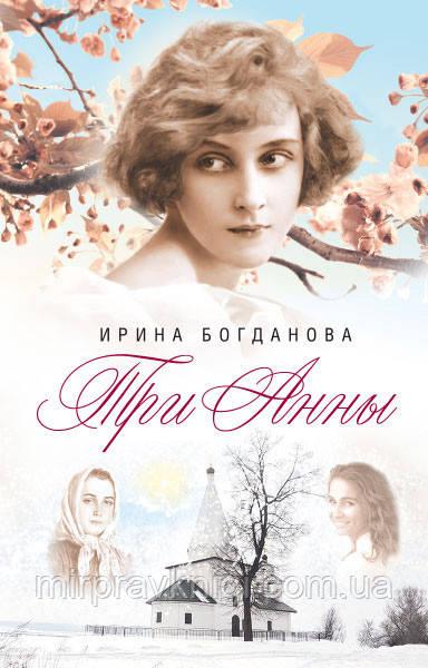 Три Анны Богданова Ирина