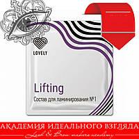 Состав для ламинирования «Lifting» LOVELY №1  в саше, 1г Лавли
