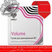 Состав для ламинирования «Volume»  №2 LOVELY  в саше,1г Лавли
