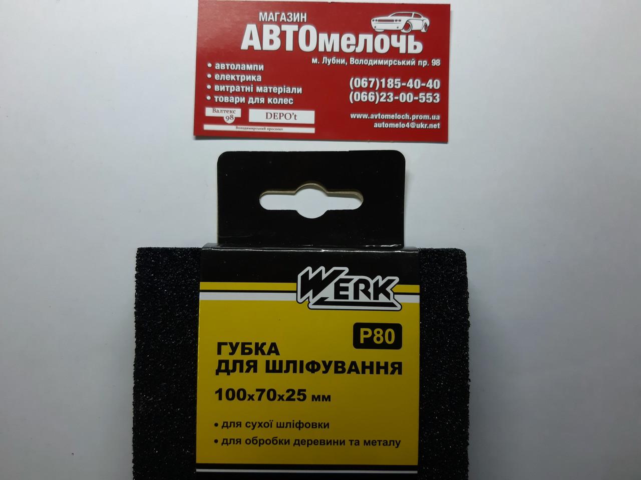Губка шлифовочная К120 Werk