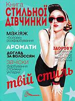 Книга стильної дівчинки. Енциклопедія для допитливих Талант 132898, КОД: 1603106