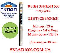 Погружной насос для скважины глубинный Rudes 3FRESH 550 + муфта. Напор 42 м, 2,8 м3/час