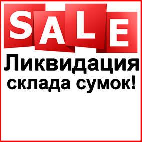 Распродажа Склада (ниже опта)
