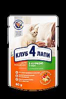 Консерви Клуб 4 лапи для кошенят ніжне меню з куркою в соусі, 80 г/24шт
